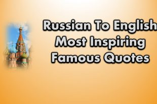 Russian To English Most Inspiring Famous Quotes